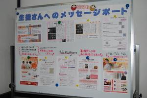 教室に通われている生徒さんは、教室のメッセージボードにもご注目くださいhappy01