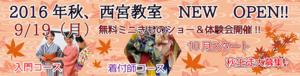 イベント情報】無料ミニきものショー&体験会【西宮校】
