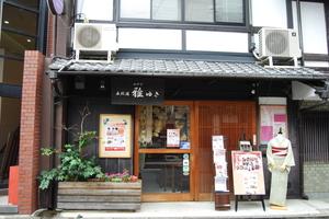 ↑ ⑤画像左が外観。画像右の、紫の看板が目印です!  阪急「烏丸駅」からは徒歩10分ほどの距離になります。  学院には駐車場・駐輪場はございませんので、公共交通機関をお使いください。